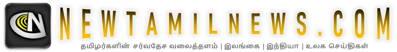 NewTamilNews.Com Official News Network - (PVT) LTD